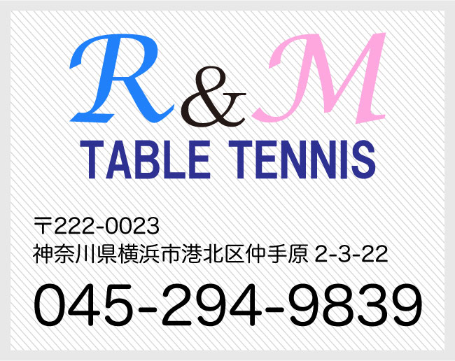 R&M TABLE TENNIS CLUB 張本良